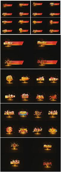 多款2016猴年喜庆节目字幕条角标ae模板