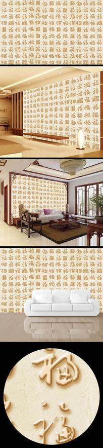 福字书法字体浮雕电视背景墙