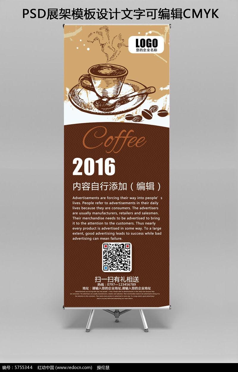 高档咖啡x展架背景psd模板
