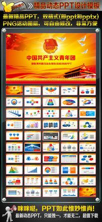 共青团组织活动PPT设计模板