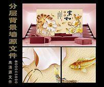 荷花金鱼背景墙