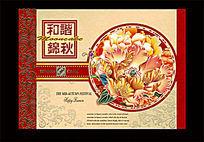 和谐锦秋食品包装设计