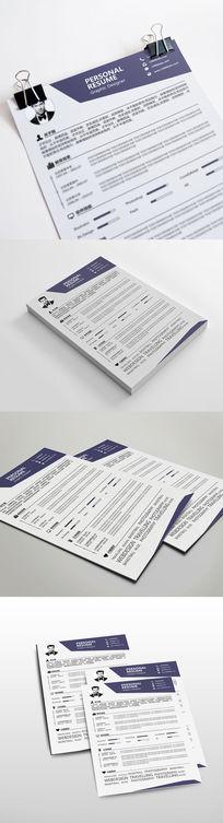 简洁紫色背景个人求职简历模板设计