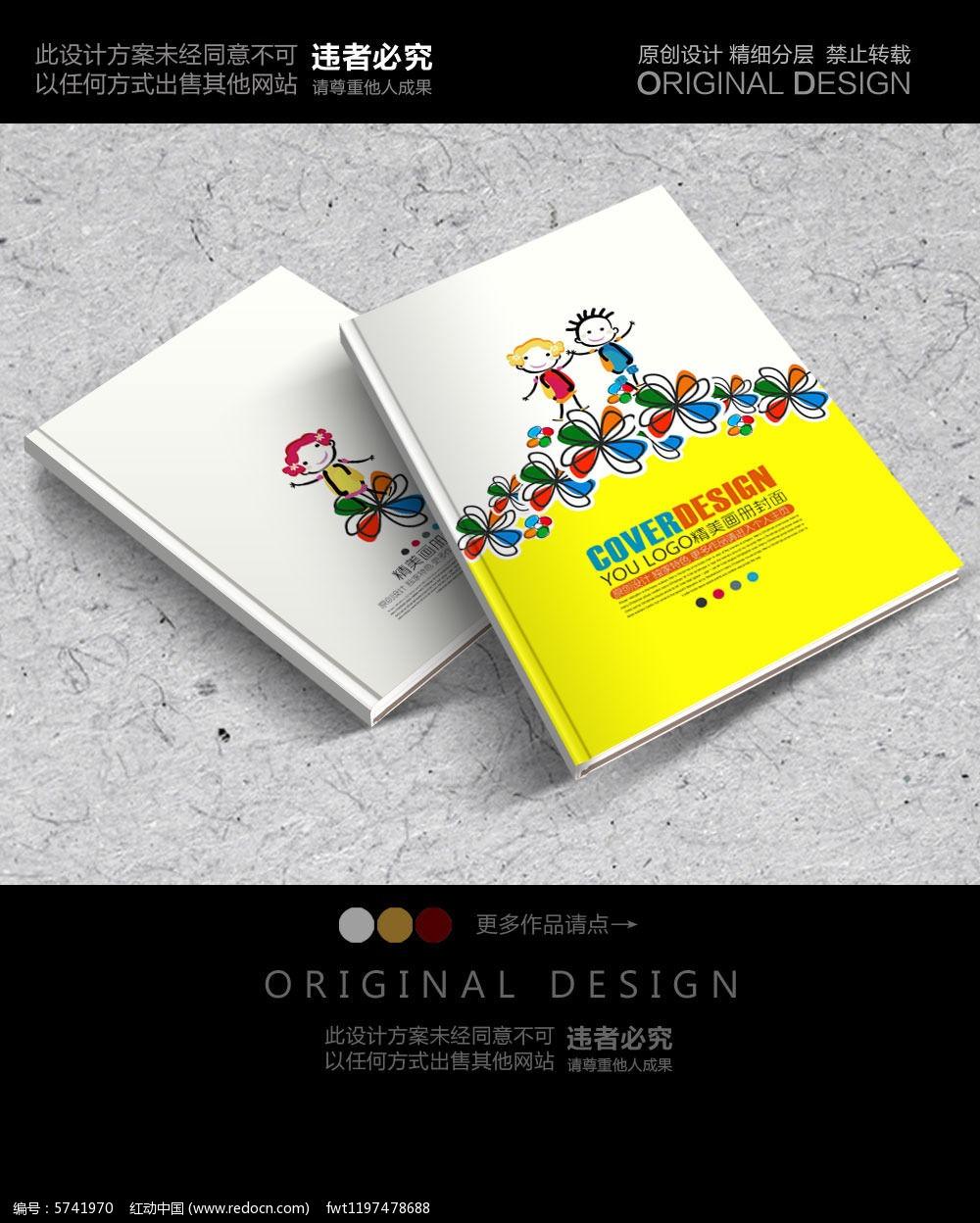 可爱儿童书籍封面设计图片