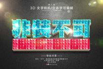 可着色扣板纹理3D立体字体样机