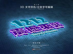 可着色霓虹发光效果3D立体字体样机