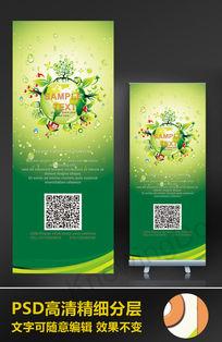 绿色环保展架易拉宝