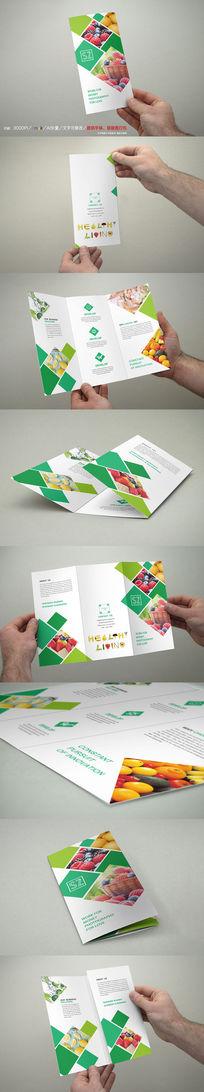 绿色水果三折页