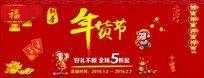 年货节淘宝店新年海报背景