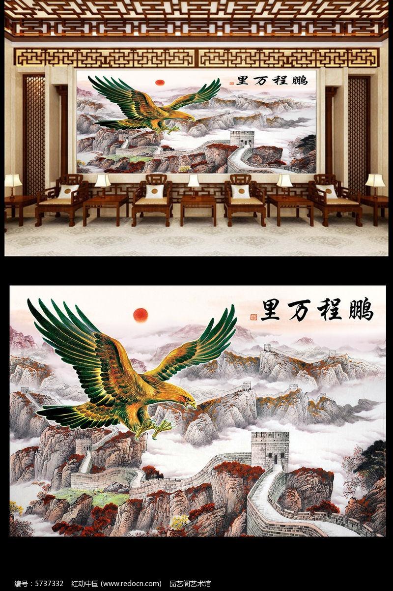 鹏程万里大展宏图长城彩雕背景墙图片素材