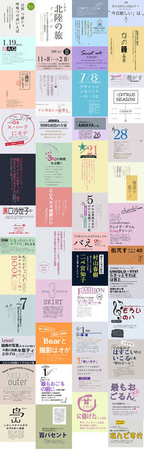 日系文字排版森系文艺风