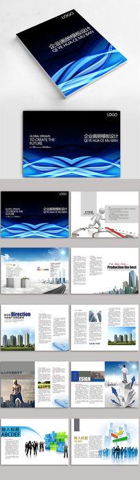 深蓝科技画册设计
