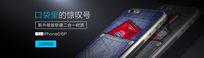淘宝天猫炫酷数码电器手机壳促销海报钻展