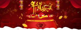 淘宝天猫年货盛宴banner设计素材