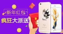 淘宝天猫新年数码电器手机壳促销海报钻展红包