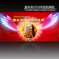 赢未来地球企业年会会议背景舞台模板psd文件下载