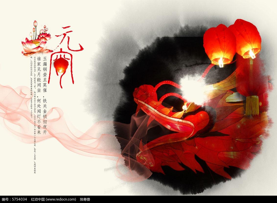 元宵古风水墨海报PSD素材下载 元宵节设计图片