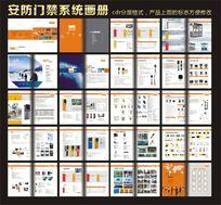 智能门禁管理系统画册