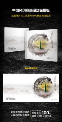 中国风水墨茶文化画册封面设计