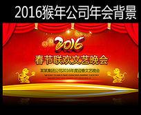 2016猴年春节联欢晚会舞台背景