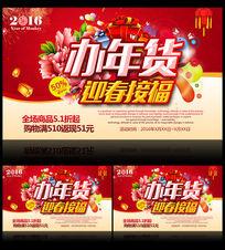 2016猴年节日促销办年货促销海报