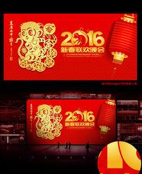 2016猴年新春联欢晚会猴年剪纸背景