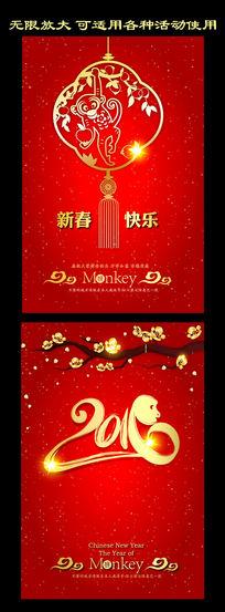 2016年猴年海报设计企业年会展板模板
