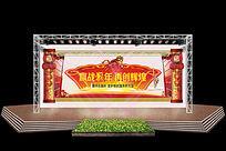 2016年会舞台背景