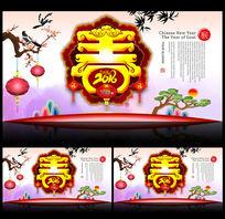 2016新春节日促销海报设计