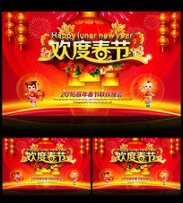 2016新年企业公司跨年春节晚会背景