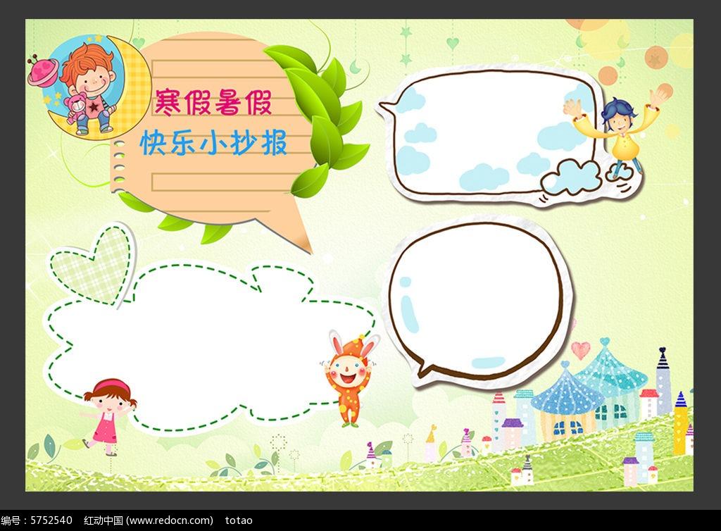 假暑假儿童学习小抄报PSD素材下载 儿童插画设计图片图片