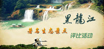 黑龙江著名生态景点评比活动