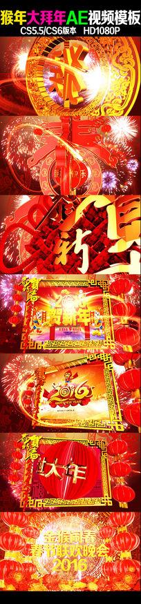 猴年春节元宵节晚会视频AE模板片头