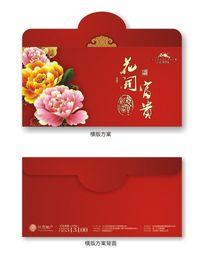 花开富贵红包