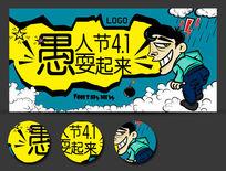 卡通恶搞愚人节创意海报设计