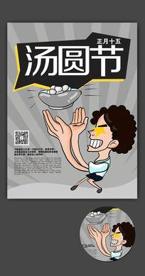 卡通元宵节创意手绘海报设计
