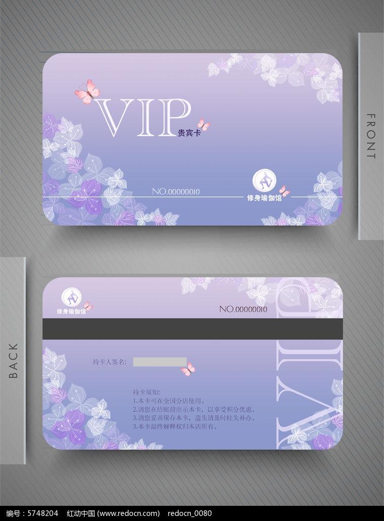 浪漫紫色修身瑜伽会馆VIP会员卡设计图片