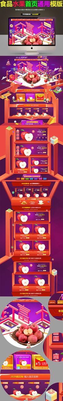 立体红富士苹果水果首页海报