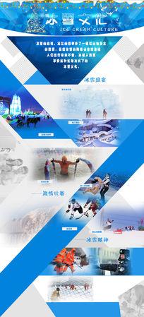 龙江文化之冰雪文化网页设计 PSD