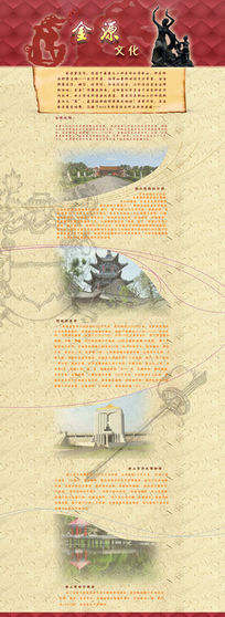 龙江文化之金源文化网页设计 PSD