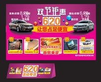 汽车4S店620活动促销海报