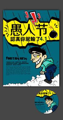 手绘创意愚人节海报设计