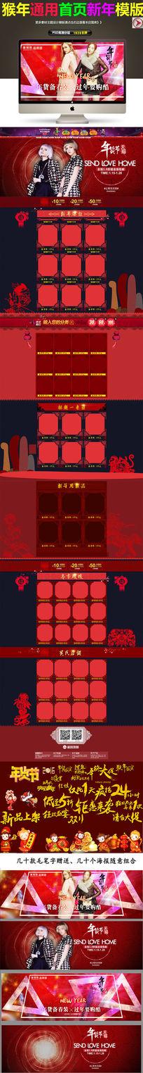 淘宝天猫腊八年货节首页海报模板