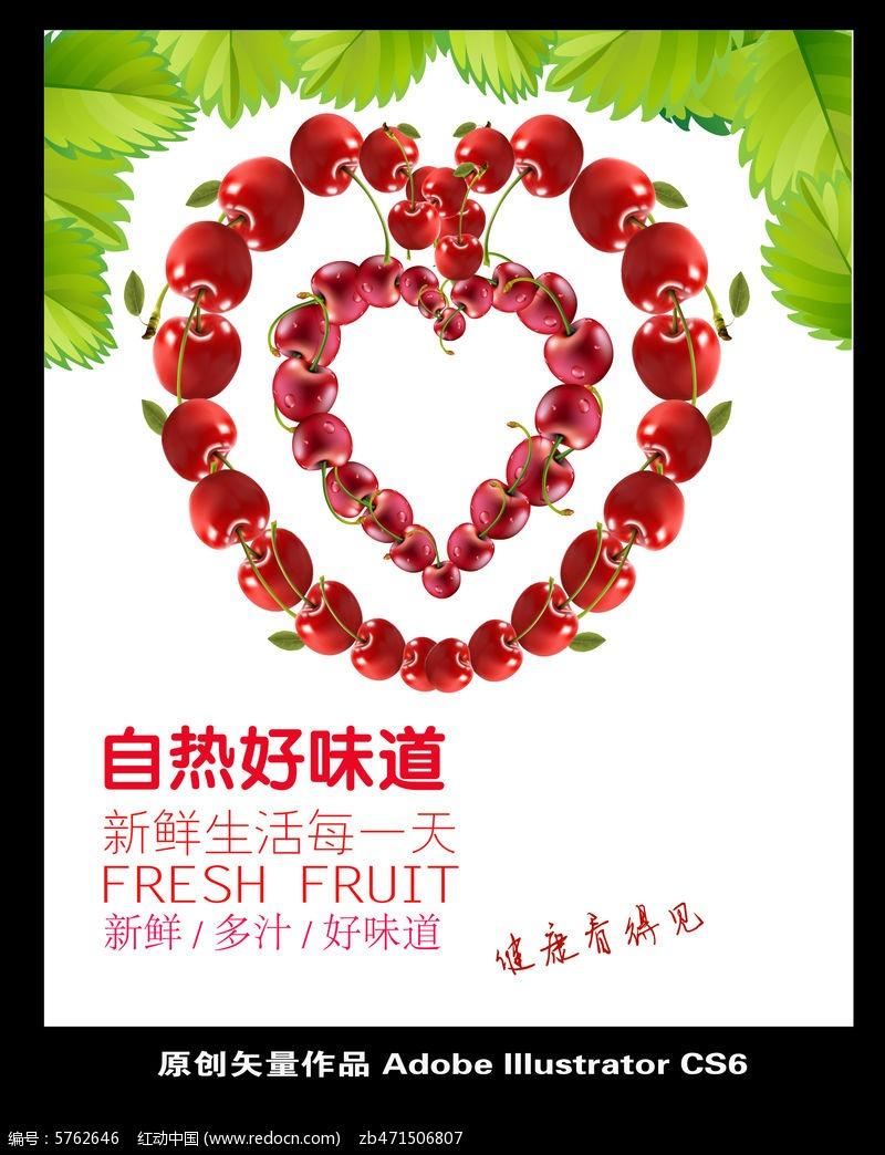 樱桃新鲜水果创意海报设计