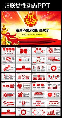 最新大气中国妇联动态PPT模板
