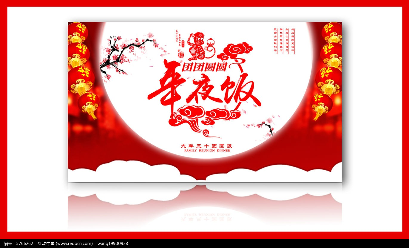2016春节年夜饭海报背景模板