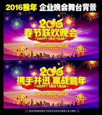 2016猴年春节联欢晚会背景广告设计