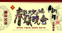 2016猴年春节联欢晚会创意背景图