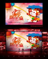 2016猴年海报猴年大吉晚会舞台背景板下载