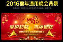 2016猴年企业年会春节晚会舞台背景